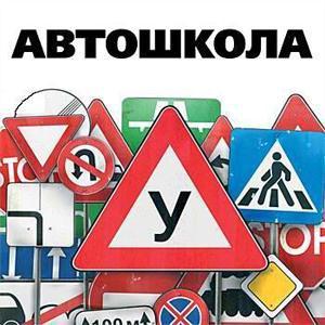 Автошколы Дуляпино