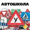 Автошколы в Дуляпино