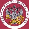 Налоговые инспекции, службы в Дуляпино