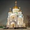 Религиозные учреждения в Дуляпино