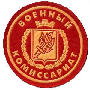 Военкоматы, комиссариаты Дуляпино