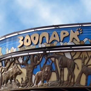 Зоопарки Дуляпино